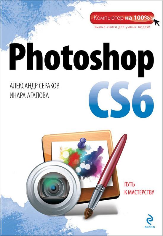 Книги по фотошопу cs6 скачать бесплатно